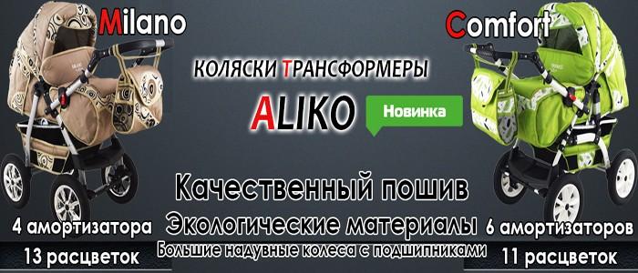 Aliko